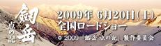 Tsurugidake231_67_5
